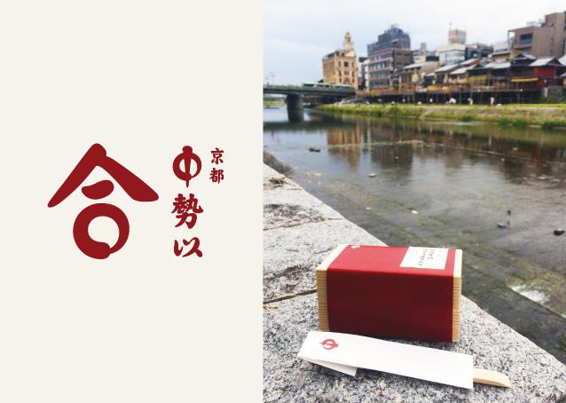 Kyoto Nakasei Ai