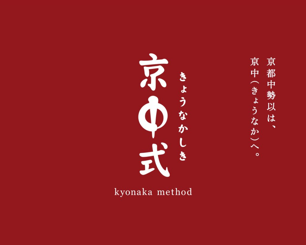 京都中勢以は、京中へ。