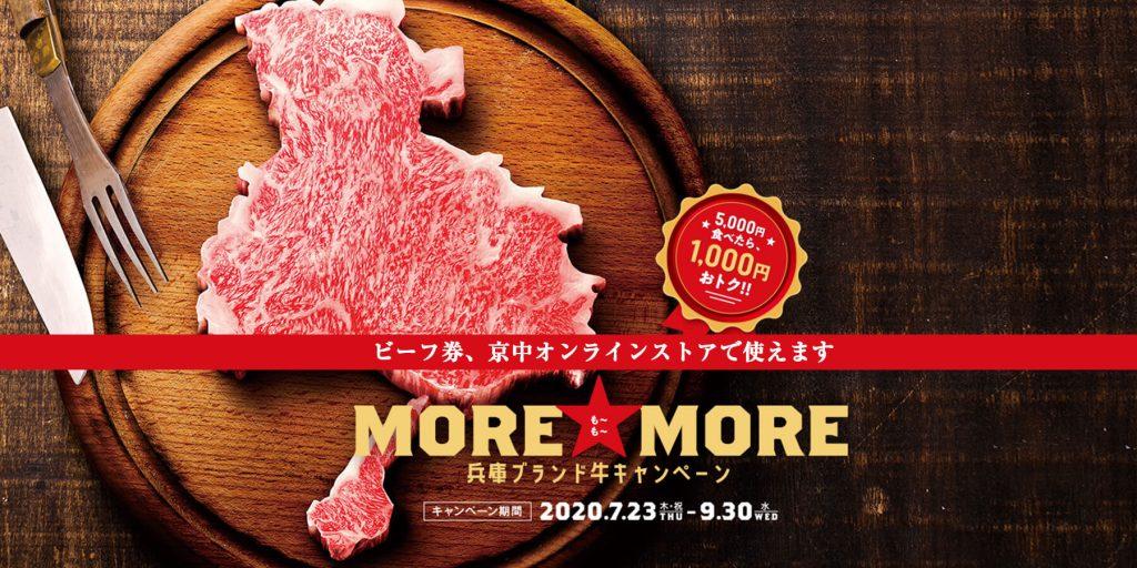 MORE MORE(モーモー)兵庫ブランド牛キャンペーン